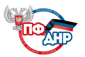 Пенсионный фонд ДНР