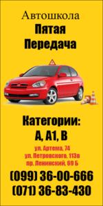 Реклама автошколы Пятая передача Донецк