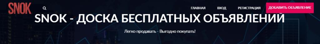 SNOK доска бесплатных объявлений Донецка ДНР ЛНР